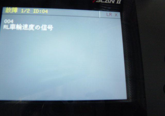 5シリーズ E39 528i ABS警告灯点灯