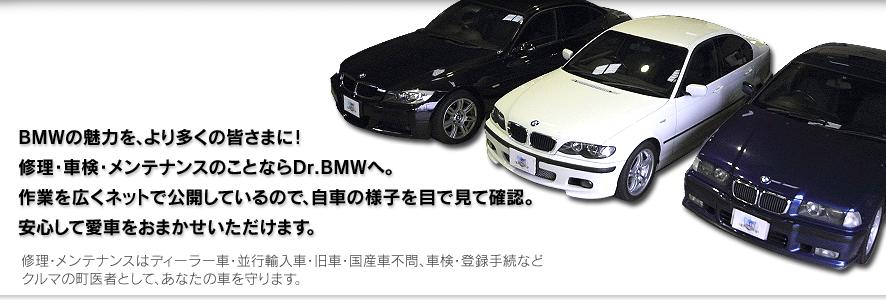 BMW を憧れで終わらせない