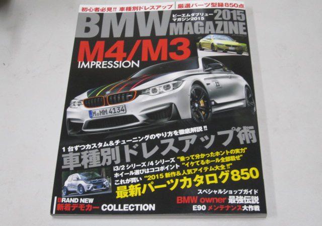 本日発売 BMWマガジン2015