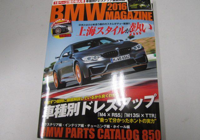 BMWマガジン2016