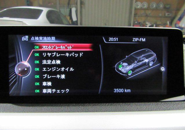 3シリーズ F31 320dツーリング 納車点検整備