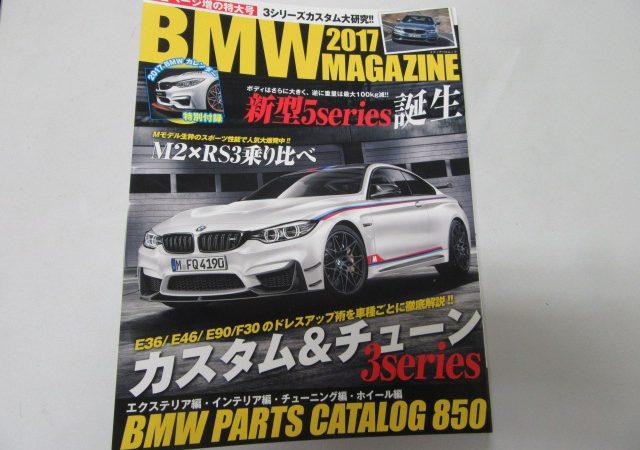 BMWマガジン2017