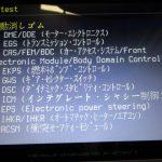 3シリーズ F31 320dツーリングスポーツ 納車点検