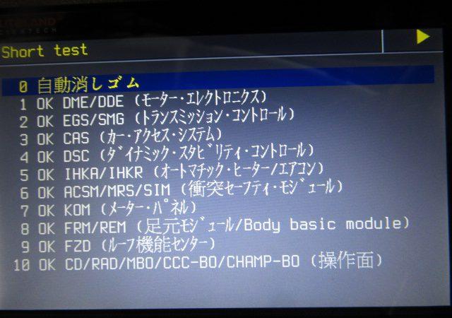 X1 E84 18i S-Drive Xライン 定期点検