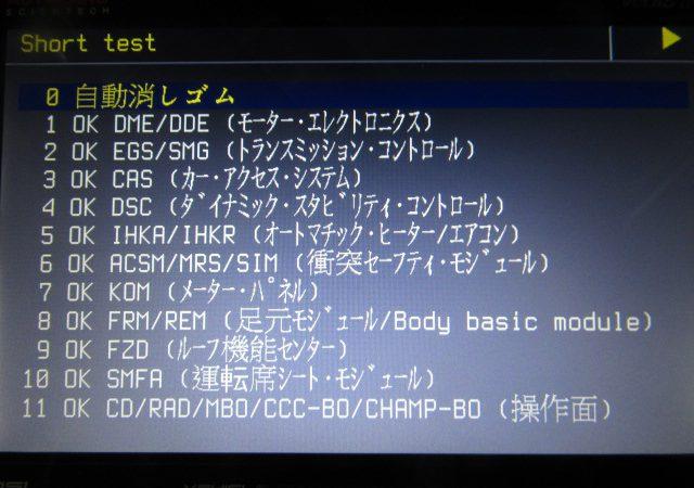 3シリーズ E91 320iツーリングMスポーツ  納車点検