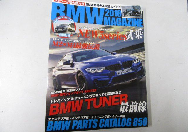 BMWマガジン2018