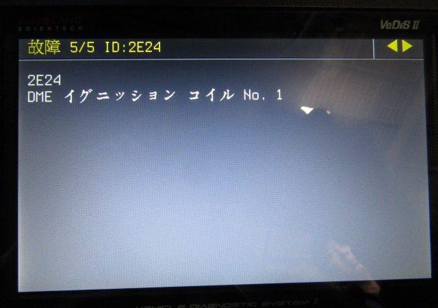 1シリーズ E87 116i エンジン不調エンジンチェックランプ点灯