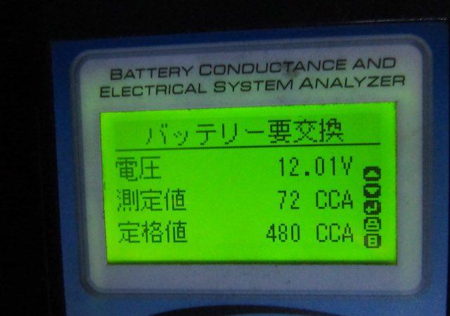 1シリーズ E87 120iバッテリ交換