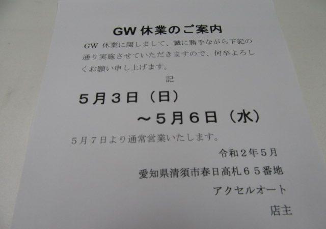 GWの休業案内