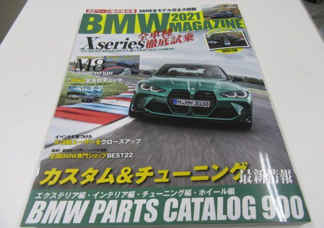 BMWマガジン2021