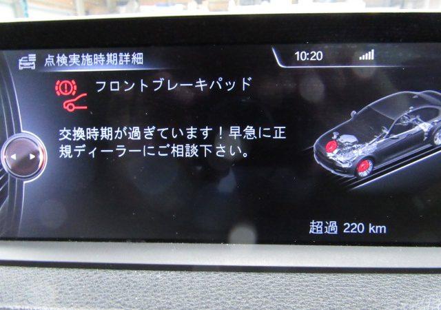 3シリーズ F30 320dラグジュアリー ブレーキパッド残量警告灯点灯
